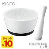 KINTO キッチンツール すり鉢(すりこぎ付) /キントー 【ポイント10倍/あす楽】【RCP】【ZK】【p0629】