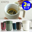 KINTO CAFEPRESS 選べる2個セット フィルター付マグ /キントー 【送料無料】【RCP】【PS】