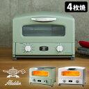 【特典付】アラジン グラファイト グリル&トースター AGT‐G13A 4枚焼き /Aladd