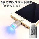 【メール便送料無料】ピカッシュ UV除菌ライト iPhone