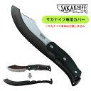 【メール便可】SAKAKNIFE サカナイフ用保管ケース 【在庫有】【RCP】