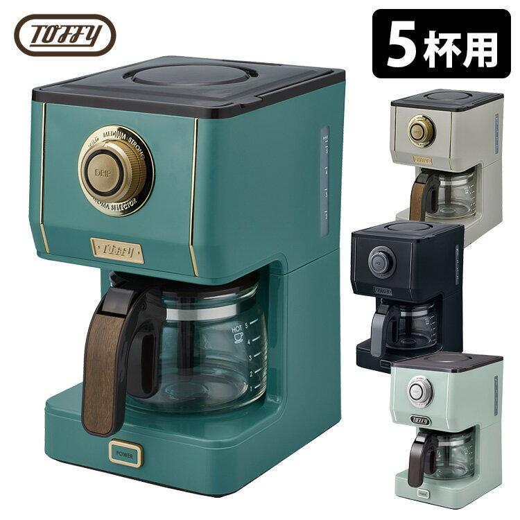 【特典付】Toffy アロマドリップコーヒーメーカー CM5/トフィー 【ポイント5倍/マジッククロス付/あす楽】【RCP】【ZK】【p0609】
