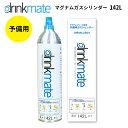drinkmate 予備用マグナムガスシリンダー 142L ...