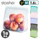 スタッシャー シリコーンバッグ スタンドアップ ミディアムサイズ(マチ付タイプ) /stasher