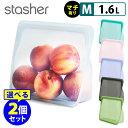 スタッシャー シリコーンバッグ スタンドアップ(マチ付タイプ) 選べる2個セット /stasher