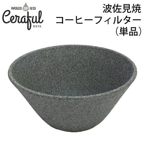 波佐見焼 コーヒーフィルター セラフル(単品) 【送料無料/在庫有/あす楽】【RCP】