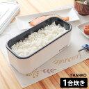 サンコー おひとりさま用超高速弁当箱炊飯器 /SANKO 【