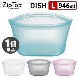 ZipTop Dish Lサイズ 946ml (単品) /ジップトップ ディッシュ 【ポイント2倍/在庫有/あす楽】【RCP】【p0302】