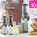 【特典付】Toffy ミニスロージューサー K−BD4 /ト
