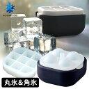 ポーラーアイストレイ2 丸氷&角氷製氷皿セット/POLAR ICE TRAY 2 【ポイント5倍/送料無料/在庫有/あす楽】【RCP】【p0310】