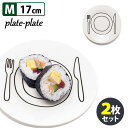 plate−plate 17cm Mサイズ(2枚セット)/プレートプレート 【送料無料/お取寄せ】【RCP】【ZK】