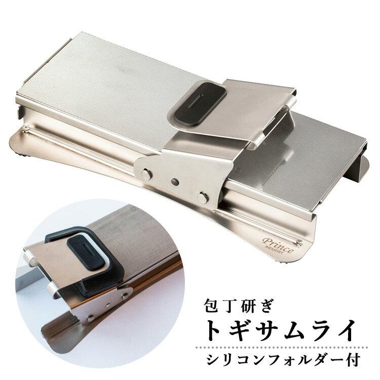 包丁・ナイフ, 砥石・シャープナー  togisamurai 10RCPZKp1005