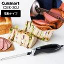 Cuisinart 電動ナイフ CEK−30J 【送料無料/