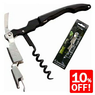Hectares double acting sommelier knife [10]