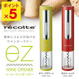 recolte easy wine opener / レコルト fs3gm