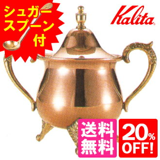 Karita copper sugar pot fs3gm