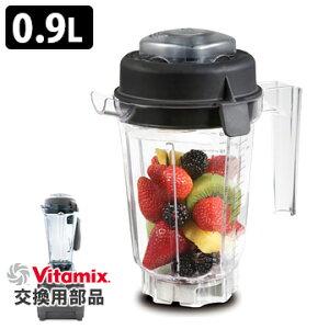 VitaMix用オプション ミニ・ウエットコンテナ0.9L /バイタミックス 【送料無料/お取寄せ】【RCP】