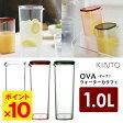 【特典付】KINTO OVA ウォーターカラフェ 1L /キントー 【ポイント10倍/おまけ付/在庫有/あす楽】【RCP】【p0420】