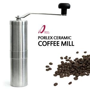 【ポイント5倍/送料無料/在庫有】ポーレックスセラミック コーヒーミル NEW 【RCP】【p…