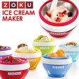 ZOKU アイスクリームメーカー /ゾク 【ポイント5倍/送料無料/一部在庫有】【RCP】【p0922】