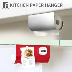 キッチンペーパーハンガー ウチフィット
