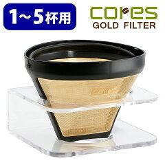 紙のフィルターはもういらない!コーヒーの美味しさを引き出すゴールドフィルター【レビューで...