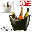 ヴィノゴンドラL ワインクーラー(3〜4本用) 【只今セール中!在庫有/あす楽】【RCP】【s15】