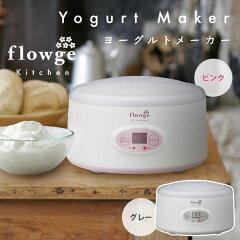 市販のヨーグルトを使って毎日手軽にヨーグルトが作れる!【即納OK!】flowge ヨーグルトメーカ...