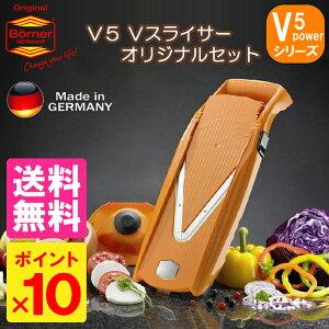 【ポイント10倍/送料無料/在庫有】BORNER V5 Vスライサーセット Vpower /ベ…