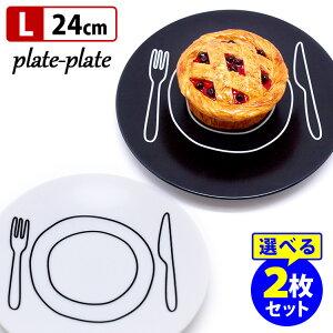 どんな食材を乗せても絵画のようになるデザインのおしゃれなお皿【レビューで送料無料!/即納...