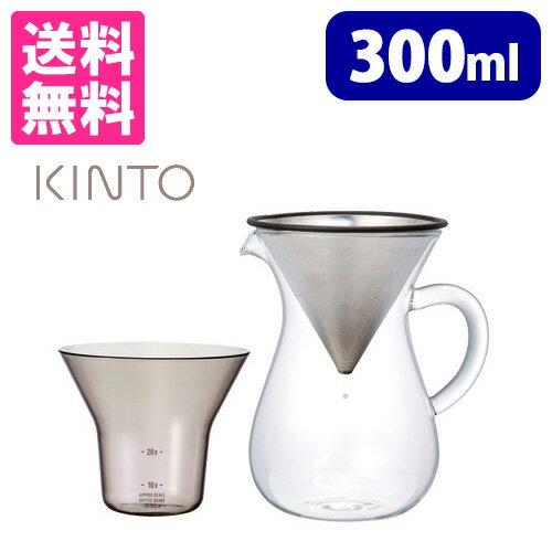 KINTO コーヒーカラフェセット ステンレス 300ml /キントー 【送料無料/あす楽】【ZK】【RCP】
