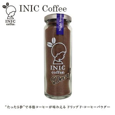 出産祝い 相場 どのくらい 金額 マナー プレゼント おすすめ INIC coffee ナイトアロマ