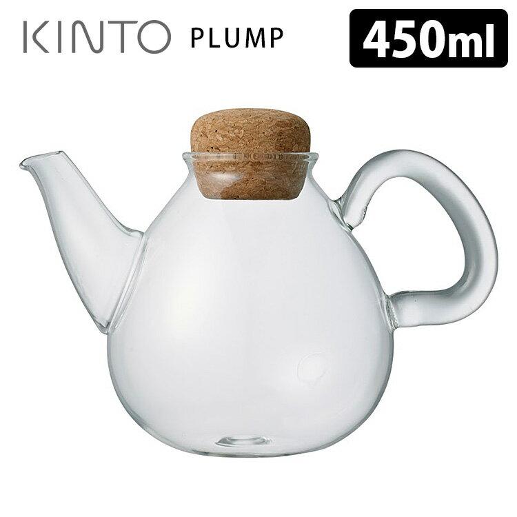 KINTO PLUMP プランプ ティーポット 450ml /キントー 【ポイント10倍/あす楽】【RCP】【ZK】【p0913】
