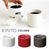 KINTO COLUMN コラム コーヒードリッパー /キントー 【ポイント2倍/在庫有/あす楽】【RCP】【p1126】