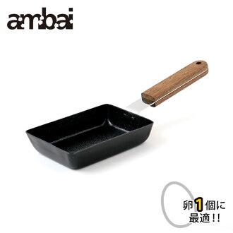 ambai omelet corner small (one egg use) FSK-002 / arrangement fs3gm