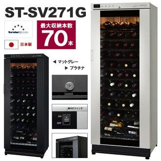 Long fresh wine cellar holds 70 book ( ST-SV270G )