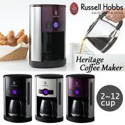 ヘリテージコーヒーメーカー ラッセルホブス