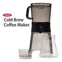 【OXO】濃縮コーヒーメーカー