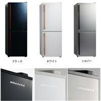 【amadana】冷蔵庫ARF-A28
