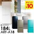 amadana ARF‐A18冷蔵庫(184Lタイプ) /アマダナ(FRN) 【ポイント10倍/メーカー直送】【RCP】【p0301a】