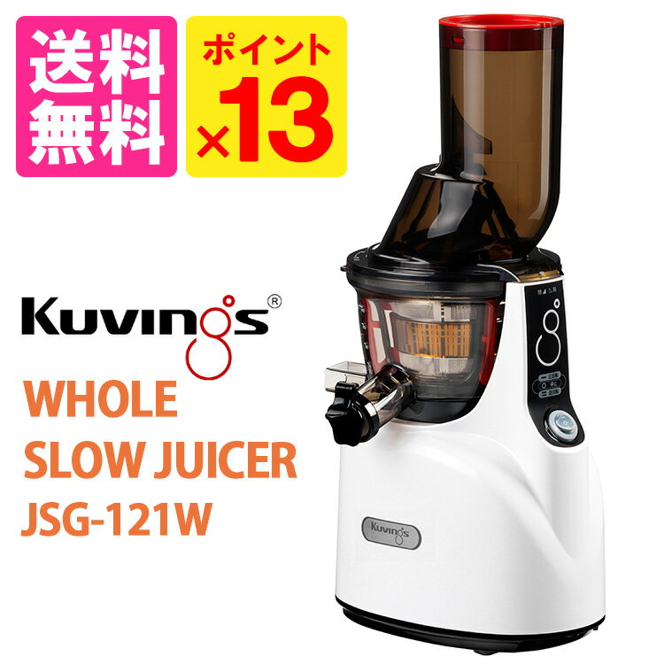 Kuvings Slow Juicer Uae : Smart Kitchen Rakuten Global Market: Kevin s Hall slow juicer (white) JSG-121 W