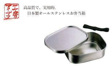 工房アイザワ 角型フードボックス 小1段(ゴムバンド付き) /UTILE lunch‐box 【在庫有/あす楽】【RCP】【s10】