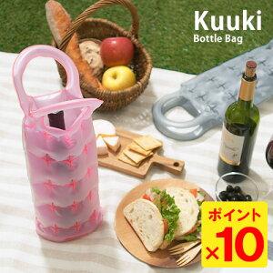 【ポイント10倍】+d Kuuki クウキ ボトルバッグ 【RCP】【p0404】