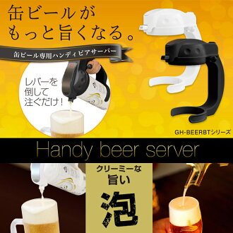 ハンディビア server for beer cans ' cuck bubbles ' fs3gm