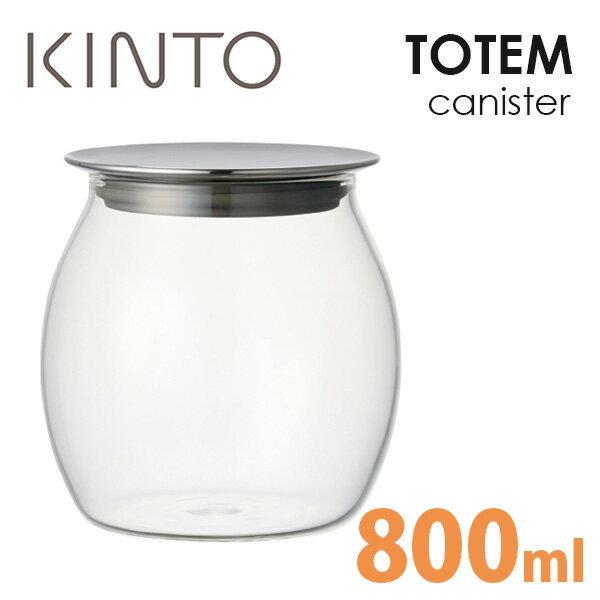 KINTO TOTEM キャニスター 800ml /キントー トーテム 【ポイント10倍/あす楽】【RCP】【ZK】【p0609】