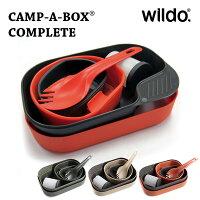 【Wildo】キャンプアボックス_コンプリート