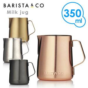 BARISTA&CO ミルクジャグ(3...
