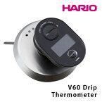 HARIO V60ドリップサーモメーター /ハリオ 【只今セール中&ポイント5倍!送料無料/在庫有/あす楽】【RCP】【s25】【p0227】