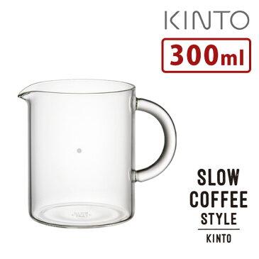KINTO コーヒージャグ 300ml SCS‐02‐CJ /キントー 【ポイント2倍/在庫有/あす楽】【RCP】【p0830】