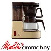 Melitta アロマボーイ コーヒーメーカー MKM‐251/C 1〜2杯用 /メリタ 【ポイント5倍/送料無料】【RCP】【p0605】